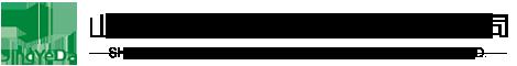 山东万博体育电脑客户端达万博客户端下载ios新万博网站手机版有限公司